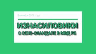 """""""Изнасиловики"""". О секс скандале в МВД Башкирии. Фрагмент """"Персонально Ваш"""" от 8.11.18"""
