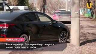 Новости UTV. Новые штрафы за парковку.