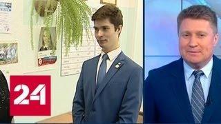 Фамилию не посрамил: выпускник Александр Путин получил высшие баллы на ЕГЭ - Россия 24