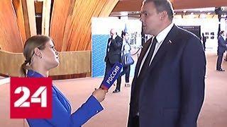 В ПАСЕ оспорили полномочия российской делегации - Россия 24