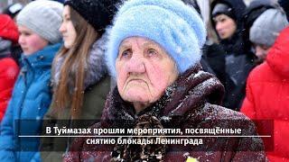 UTV. Новости запада Башкирии за 28 января