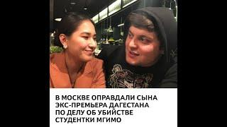 В Москве оправдали сына экс-премьера Дагестана по делу об убийстве студентки МГИМО