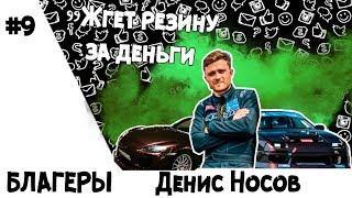 Сколько стоит дрифт. Денис Носов, механик Егорян и их автопарк