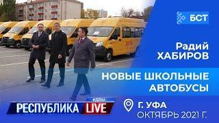 Радий Хабиров. Республика LIVE #дома. г. Уфа. Новые школьные автобусы, октябрь 2021 года