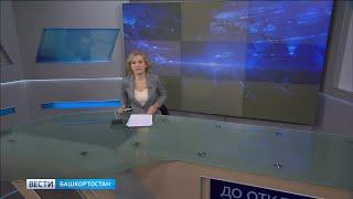 Вести-Башкортостан - 10.10.19, 11:25
