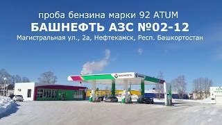 Фальсификат бензина Башнефть | Нефтекамск|  92 стал  88-м