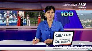 Новости Белорецка на башкирском языке от 29 июля 2019 года. Полный выпуск.