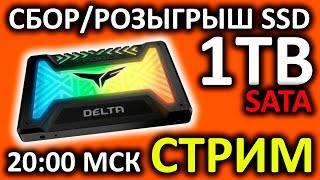 Розыгрыш на SSD Team Group Delta S RGB 1TB