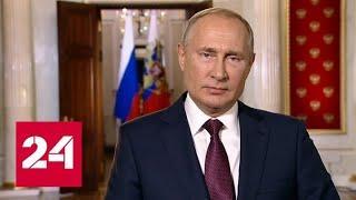 Путин поприветствовал участников Генассамблеи туризма - Россия 24