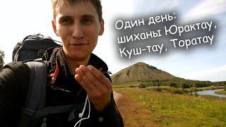 Один день: пешком на шиханы Юрактау, Куштау, Торатау