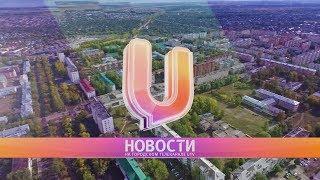 Новости Нефтекамска. 22.05.2017