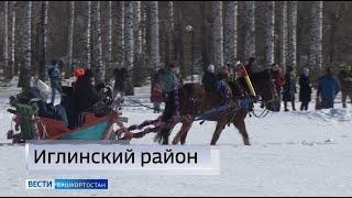 Новости районов: проводы зимы в Стерлитамаке и Иглино и подготовка к посевной в Чишмах