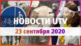 Новости Уфы и Башкирии 23.09.2020: «Башкирские дворики», уфимское велосообщество и форум