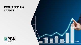 Объем инвестиций в особую экономическую зону до 2023 года должен составить не менее 20 млрд руб.