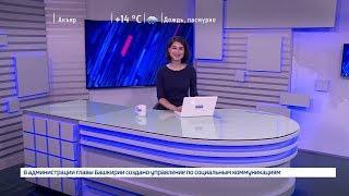 Вести-24. Башкортостан - 03.09.19