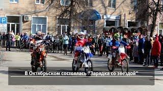 UTV. Новости запада Башкирии за 19 апреля