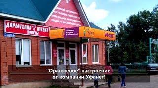 UTV. Новости севера Башкирии за 18 октября (Нефтекамск, Дюртюли, Янаул)