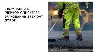 """2 КОМПАНИИ В """"ЧЕРНОМ СПИСКЕ"""" ЗА БРАКОВАННЫЙ РЕМОНТ ДОРОГ"""
