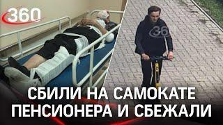 Шокирующее видео: самокатчики сбили пенсионера в Уфе