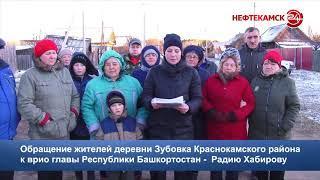 Обращение жителей деревни Зубовка к Радию Хабирову