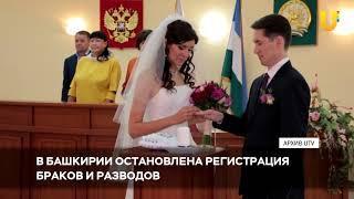 Новости UTV. В Башкирии остановлена регистрация браков и разводов