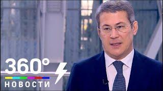 Первое интервью Радия Хабирова после назначения врио главы Башкирии