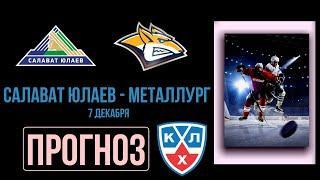 Салават Юлаев - Металлург: