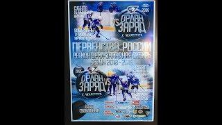 Орлан 06 (Стерлитамак) - Заряд 06 (Челябинск) 1-я игра тура