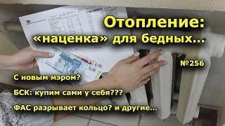 """""""Отопление: """"наценка"""" для бедных..."""" """"Открытая Политика"""". Выпуск - 256"""