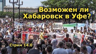 """СТРИМ 14.0, """"Открытая Политика"""", Андрей Потылицын, 19.07.20 г"""