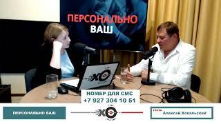 «Персонально Ваш» Алексей Ковальский. Перспективы создания самостоятельного ВУЗа в Стерлитамаке