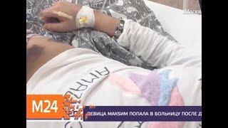Певица МакSим попала в больницу после ДТП - Москва 24