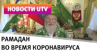 UTV. Верховный муфтий России призвал прихожан пользоваться Интернетом и равняться на домашний скот