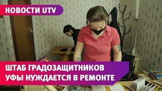 Градозащитники Башкирии работают в полуразрушенном помещении. Вы можете им помочь