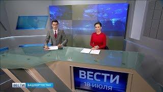 Вести-Башкортостан – 18.07.19