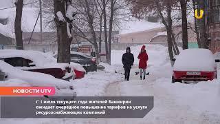 Новости UTV. Тарифы повысятся с 1 июля 2019 года