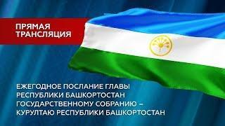 Послание Радия Хабирова Госсобранию-Курултаю РБ