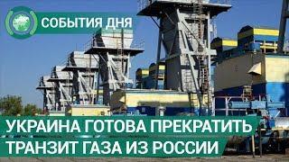 Украина объявила о готовности прекратить транзит газа из России. События дня. ФАН-ТВ