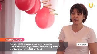 Новости UTV. Максимальный размер платы за детские сады