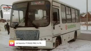 UTV.  Подборка аварий Уфы и Башкирии за 4 февраля 2019 года.