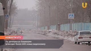 Новости UTV. На автотрассах Башкирии установят более 600 новых видеокамер.