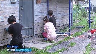 В Уфе волонтеры «Том Сойер Феста» возвращают исторический облик усадьбе Рябинина