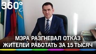Мэр обвинил россиян в нежелании работать за 15 тысяч в Башкирии