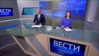 Вести-Башкортостан - 14.05.19