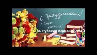 День учителя 05 10 2016 село Русский Юрмаш Уфимский район