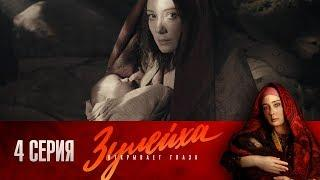 Зулейха открывает глаза. 4 серия (2020) Драма, экранизация @ Россия 1