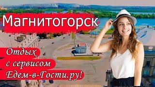 Отдых в Магнитогорске 2019 с сервисом Едем-в-Гости.ру