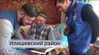 Новости районов: «Волонтеры Победы» в Илишевском районе и форум «Линия успеха» в Караидели