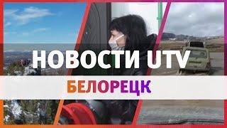 Новости Белорецкого района от 24.04.2020