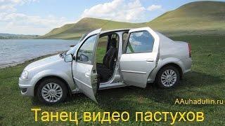 Танец видео пастухов села Слак Башкортостан